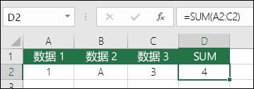 正确构造公式。单元格 D2 的公式不是 = A2+B2+C2,而是 =SUM(A2:C2)