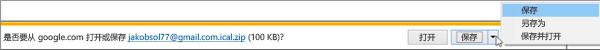 选择一个位置来保存导出的 Google 日历。