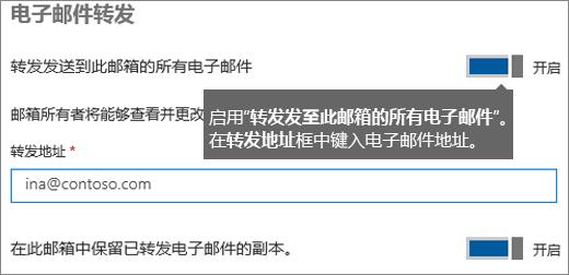 添加当前员工的电子邮件地址。