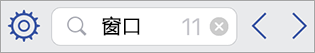 在 Visio Viewer for iPad 中搜索字段