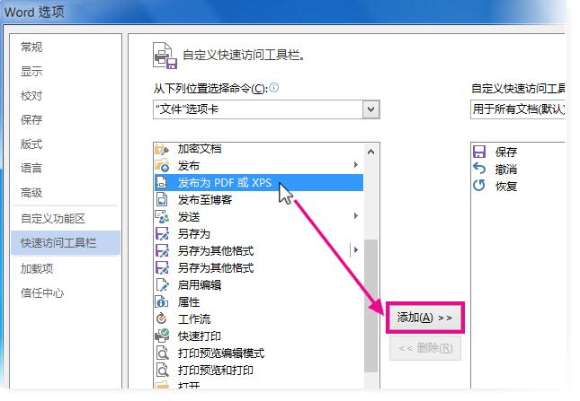 添加用于自定义快速访问工具栏的命令