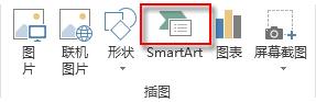 """""""插入""""选项卡上的""""插图""""组中的 SmartArt"""
