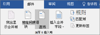 作为一部分 Word 邮件合并,在邮件选项卡上的编写和插入域组中,选择问候语。