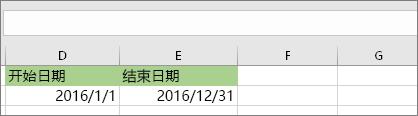单元格 D53 中的开始日期为 2016/1/1,单元格 E53 中的结束日期为 2016/12/31