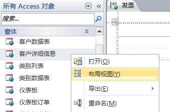 在布局视图中打开 Web 窗体或报表