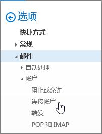 """""""邮件""""选项菜单的屏幕截图,其中在""""帐户""""下显示已连接帐户"""