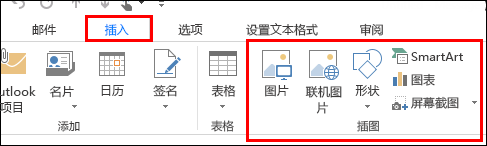 """Outlook 2013 中的""""插入图片"""""""