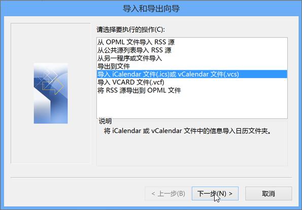 """选择""""导入 iCalendar 或 vCalendar 文件""""。"""