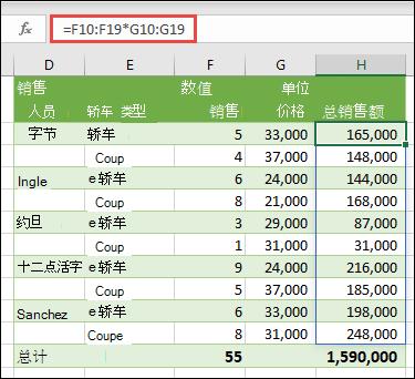 单元格 H10 中的多单元格数组函数 = F10: F19 * G10: G19 计算按单位价格售出的汽车数