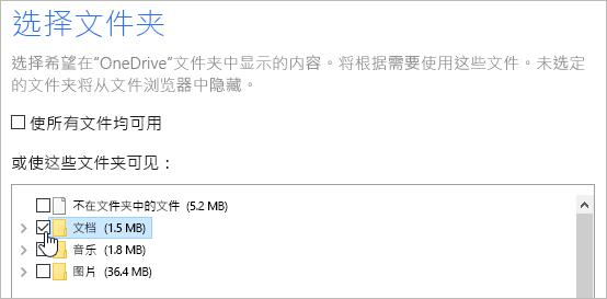 用于选择同步文件夹的对话框