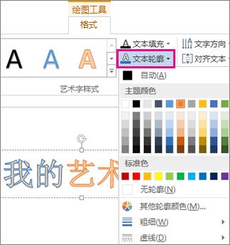 """""""绘图工具格式""""选项卡上的""""文本轮廓颜色""""库"""