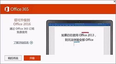 升级到 Office 2016 的通知的屏幕截图