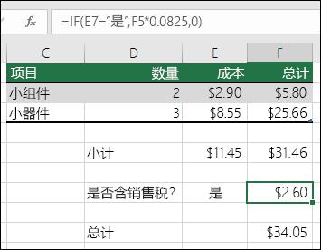 """单元格 F7 中的公式是 IF(E7=""""Yes"""",F5*0.0825,0)"""
