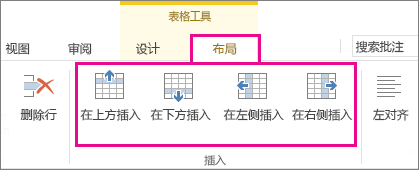 用于在表格中添加行和列的布局选项的图像