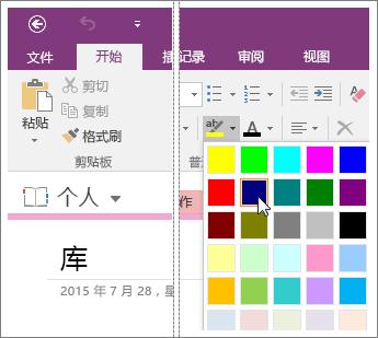 """OneNote 2016 中的""""文本突出显示颜色""""按钮的屏幕截图。"""