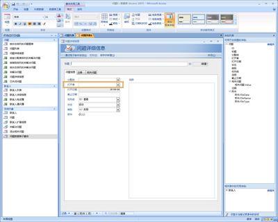 在 Office Access 2007 中编辑窗体