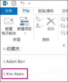 显示在 Outlook 2013 文件夹列表中的共享文件夹