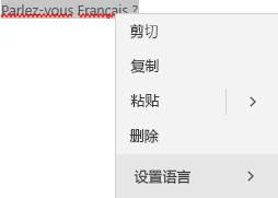显示如何设置语言的上下文菜单的选中法语文本。