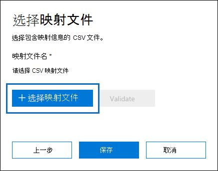 单击选择映射文件以提交您创建导入作业的 CSV 文件