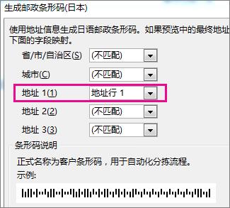 """""""生成邮政条形码""""框中的字段"""