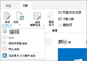 页面的功能区显示禁用的按钮