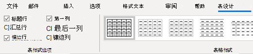 Outlook for Windows 表格设计表格样式组