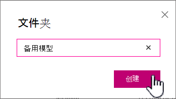 突出显示创建按钮的文件夹对话框