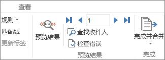 """Word 中""""邮件""""选项卡的屏幕截图,显示""""预览结果""""组。"""