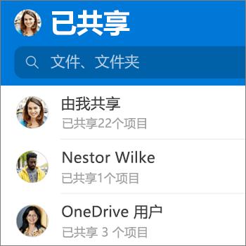 """Android 版 OneDrive 应用中的""""共享""""文件视图"""