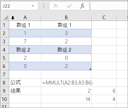 MMULT 函数-示例1