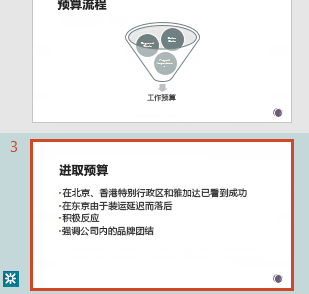 PowerPoint 缩略图窗格中的修订突出显示