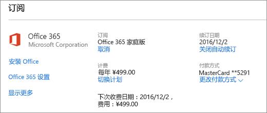 显示订阅页面,可在此页面中查看计费频率、订阅续订日期和付款方式