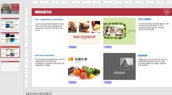 显示 4 个可访问模板图像和其他幻灯片的幻灯片放映