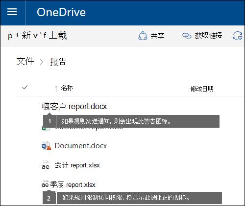 在文档中的 OneDrive 帐户策略提示图标