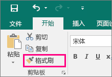 显示 Publisher 中的格式刷按钮