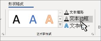 已选中文本大纲的艺术字样式