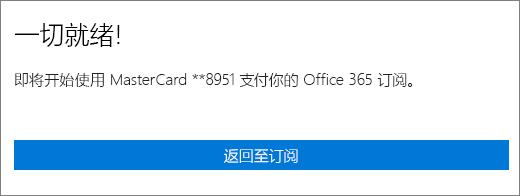 选择新的付款方式后的确认页面。