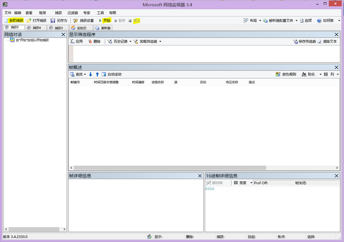 """Nemon 的用户界面,突出显示新的""""捕获""""、""""开始""""和""""停止""""按钮。"""