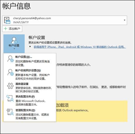 你可以在 Outlook 中更改多个类型的帐户设置。