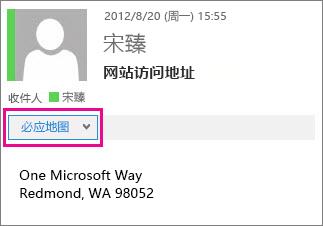 显示 Bing 地图应用的 Outlook 邮件