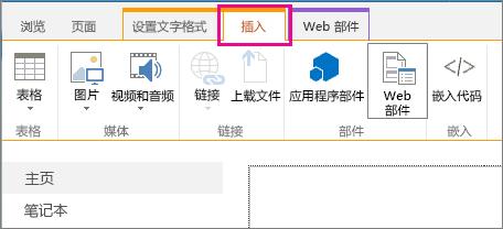 Web 部件