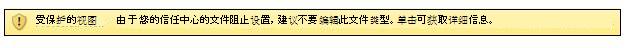 文件阻止中受保护的视图,用户可以编辑文件