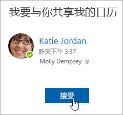 """共享日历电子邮件通知中""""接受""""按钮的屏幕截图。"""