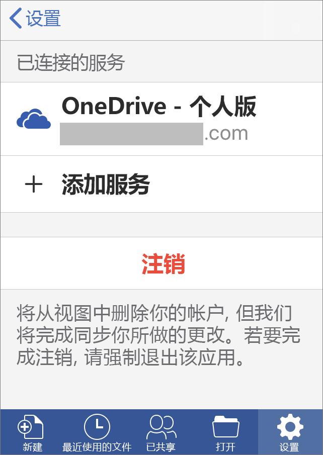 显示 Office for iOS 的注销选项