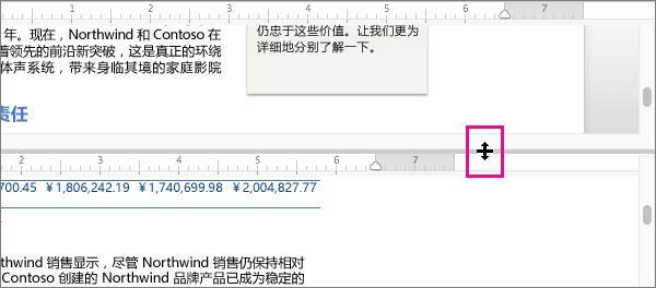 可以拆分窗口以显示同一文档的不同部分或显示不同视图。