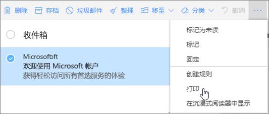 """屏幕截图显示了为电子邮件选择的""""打印""""选项。"""