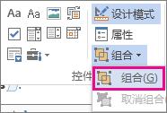 开发工具模式组控件