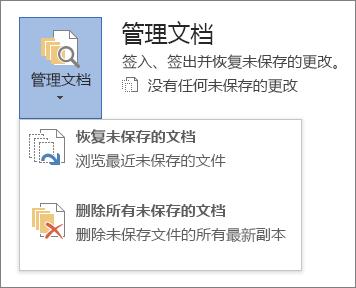 Office 2016 管理文档