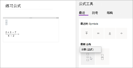 "OneNote 会保存最近选择的符号和结构。 选择 ""最近"" 以查看和使用它们。"