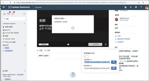 正在为外部编码器设置 Yammer live 事件时显示的页面